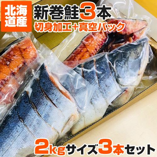 【業務用】切身加工+真空パック 新巻鮭 2kgサイズ 3尾セット