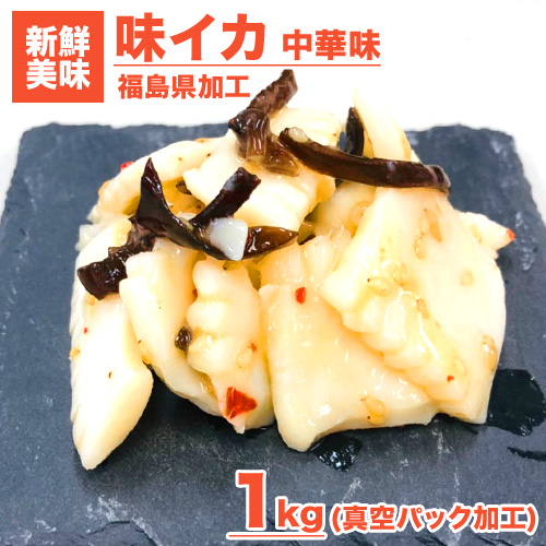 【国内加工】 味イカ 中華味 1kg | のせるだけで中華丼
