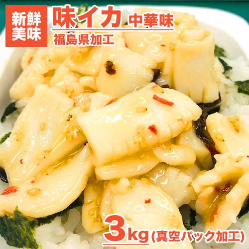 【国内加工】 味イカ 中華味 3kg | のせるだけで中華丼