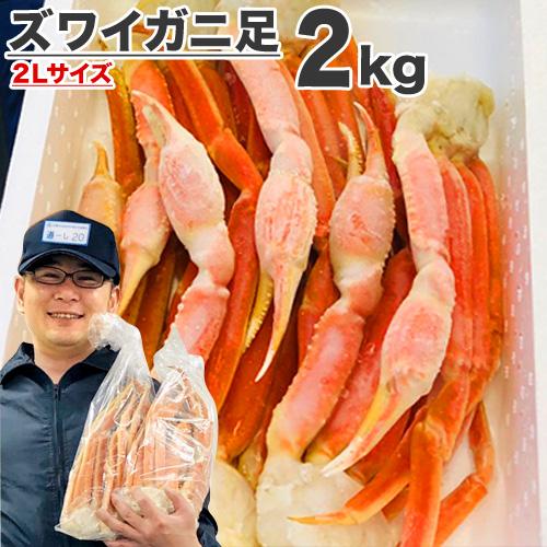 【送料無料】 ズワイガニ足 2L 2kg| ずわいがに カニ足 蟹