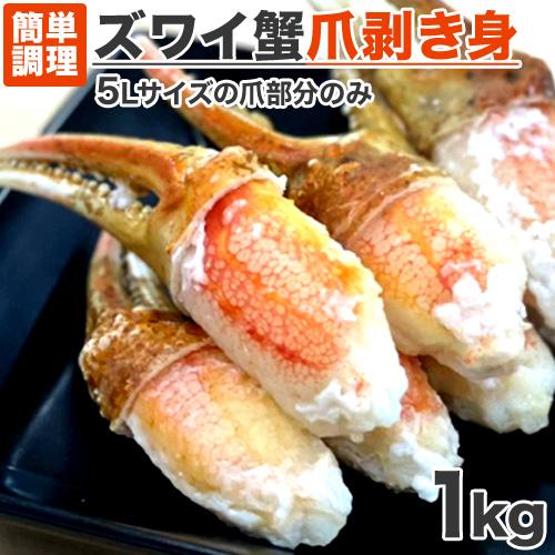 【ボイル冷凍】ズワイガニ爪剥き身 1kg(約20-30コ前後)