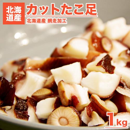 北海道産 カットダコ 1kg