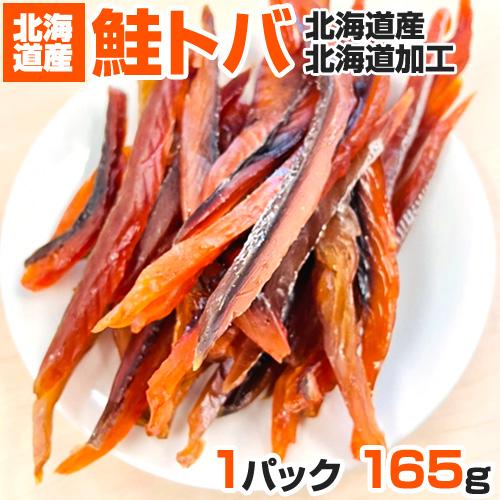 北海道産 鮭とば 165g