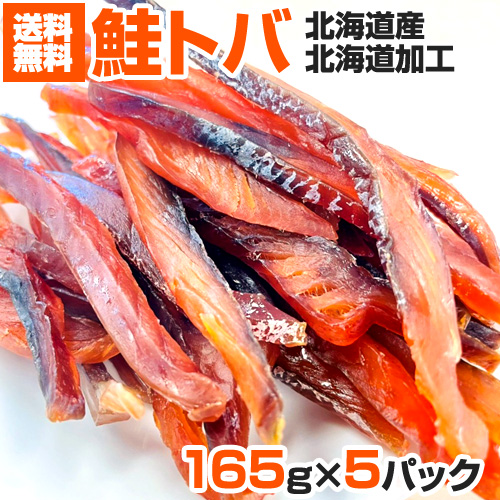 北海道産 鮭とば 165g×5パック