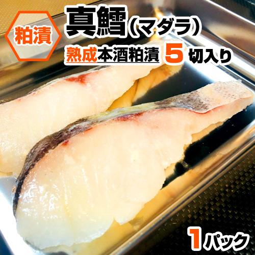 北海道産 真鱈 切身 熟成本酒粕漬け 5切れ