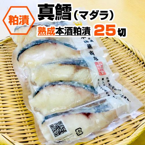北海道産 真鱈 切身 熟成本酒粕漬け 25切れ