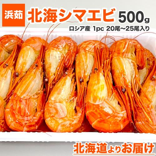 北海シマエビ 500g 20~25尾 × 1パック