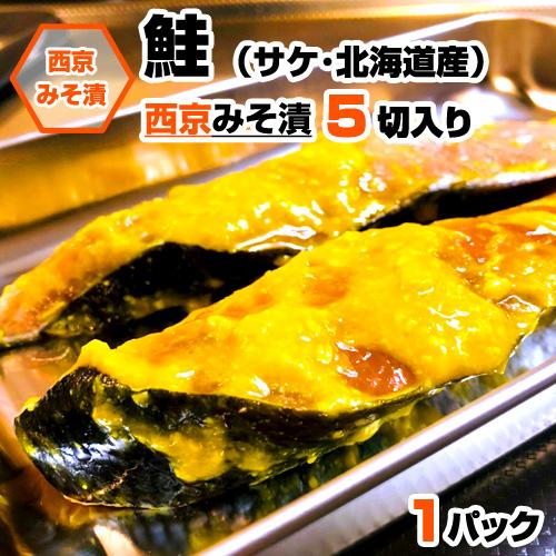 北海道産 鮭 切身 西京味噌漬け 5切れ