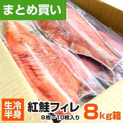 【まとめ買い】 紅鮭フィーレ 8kg 8~10枚入り