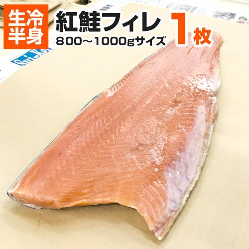紅鮭フィーレ 1枚 約800g~1000g