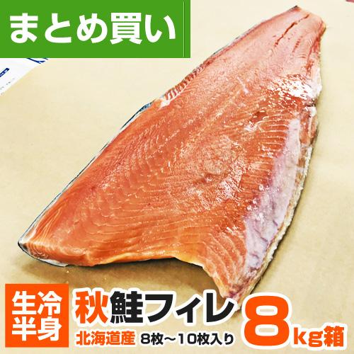 【まとめ買い】秋鮭フィーレ 8kg 8~10枚