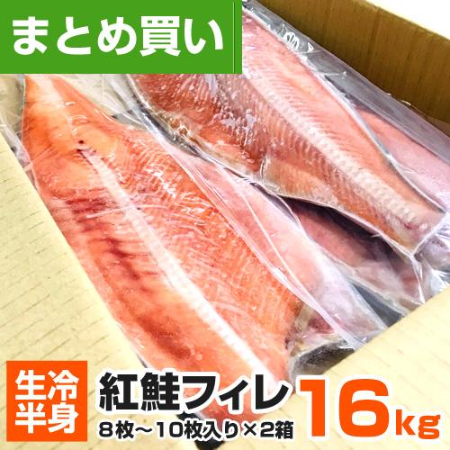 【まとめ買い】紅鮭フィーレ 16kg 16~20枚