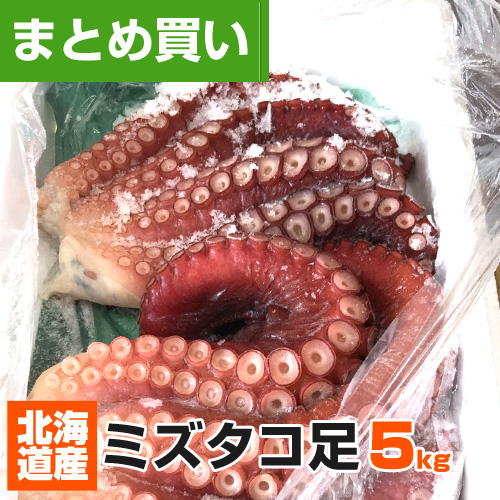 【まとめ買い】北海道産 ミズダコ足 5kg