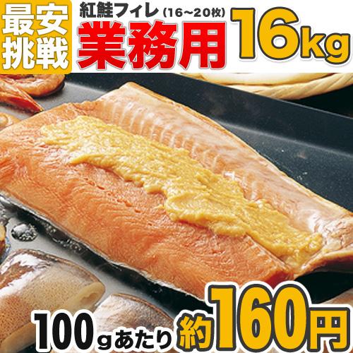 【業務用】紅鮭フィーレ 16kg 16~20枚