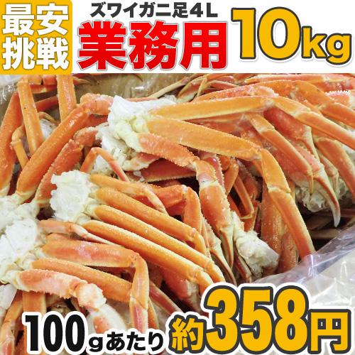 【業務用】本ズワイガニ足4L 10kg