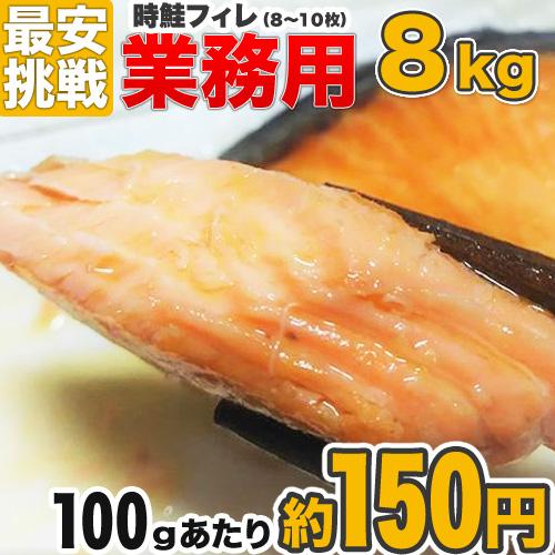 【業務用】 時不知フィーレ 8kg箱 8~10枚入り