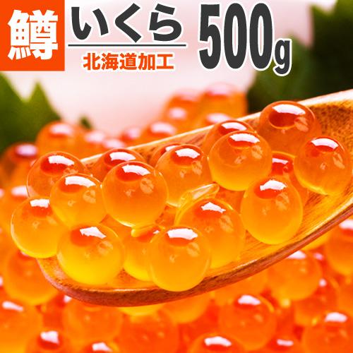 鱒いくら醤油漬け 500g