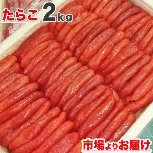 プチプチ タラコ 2kg