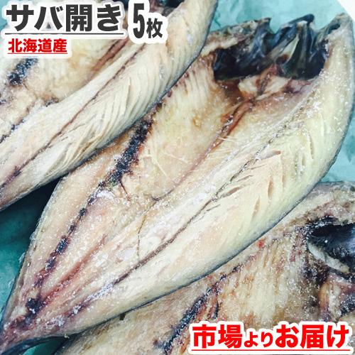 北海道産 サバ開き 5枚