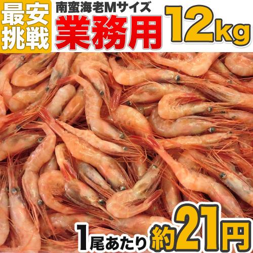 【業務用】 南蛮海老(甘エビ) Mサイズ 12kg