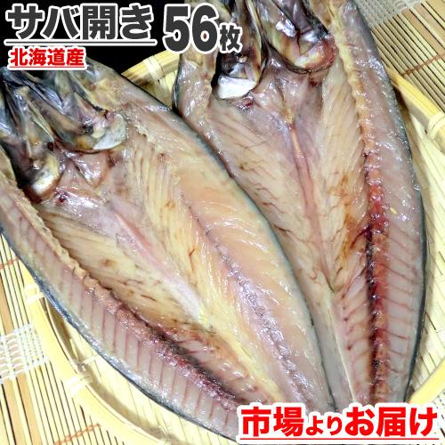 【業務用】北海道産 サバ開き 56枚