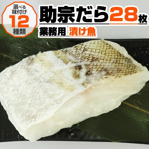 【業務用】漬け魚 助惣ダラ 切身 28枚入り|選べる味付け12種類(2個まで同梱可)