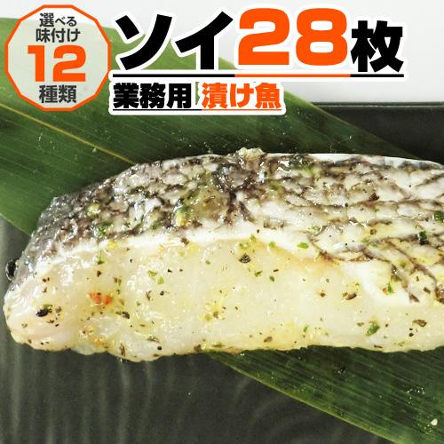 【業務用】漬け魚 ソイ 切身 28枚入り 選べる味付け12種類(2個まで同梱可)
