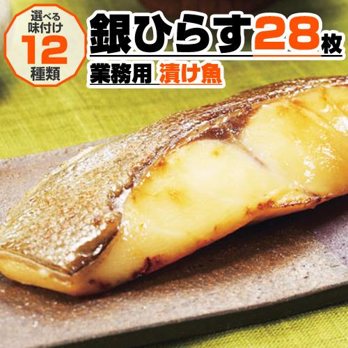 【業務用】漬け魚 銀ひらす 切身 28枚入り 選べる味付け12種類(2個まで同梱可)