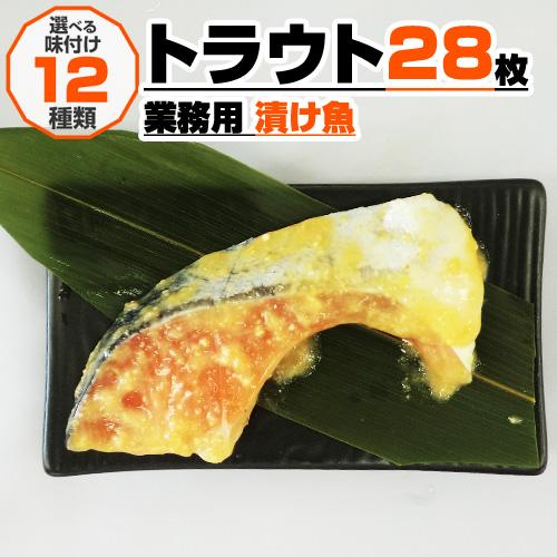 【業務用】漬け魚 トラウト 切身 28枚入り|選べる味付け12種類(2個まで同梱可)