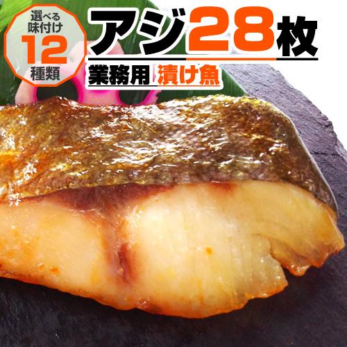 【漬け魚】 アジ 切身 28枚入り|選べる味付け12種類(2個まで同梱可)
