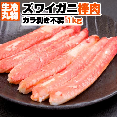 【ボイル冷凍】ズワイガニ棒肉 1kg(約100本前後)