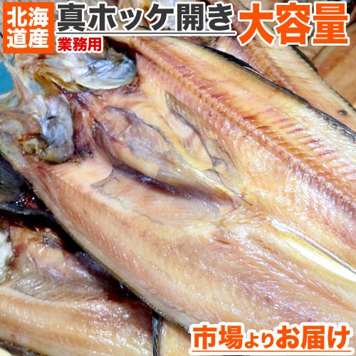 【業務用】 知床・羅臼産 真ホッケ開き 20枚