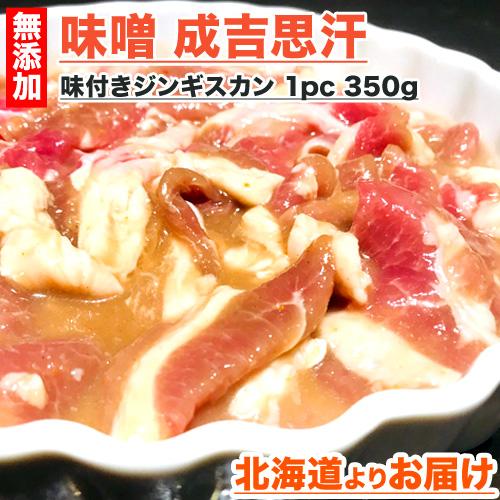 味噌ジンギスカン   味付けジンギスカン 350g