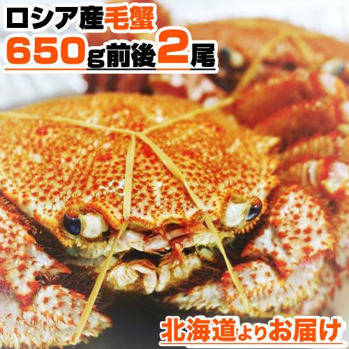 毛蟹 650g前後×2尾