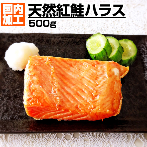 天然紅鮭ハラス 500g