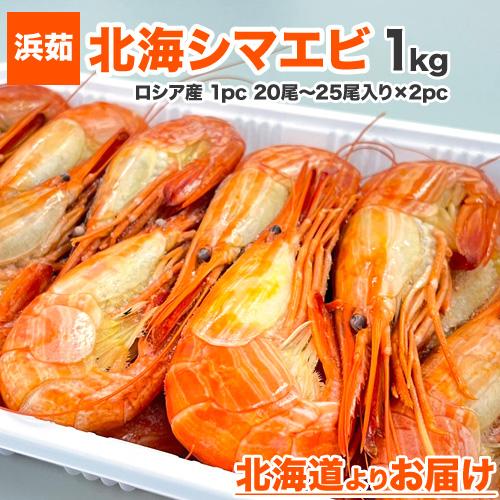 北海シマエビ 500g 20~25尾 × 2パック