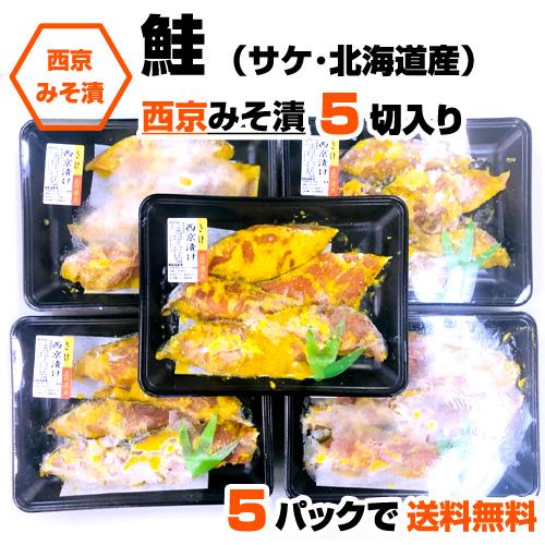 北海道産 鮭 切身 西京味噌漬け 25切れ