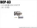【BCP-A3】防犯カメラ・監視カメラ用BNCコネクタ(カナレ製 圧着式) 3C-2V用