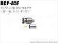 【BCP-A5F】防犯カメラ・監視カメラ用BNCコネクタ(カナレ製 圧着式) 5C-FB、S-5C-FB用
