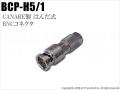 【BCP-H5/1】防犯カメラ・監視カメラ用BNCプラグ(カナレ製 はんだ式)