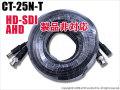 【CT-25N-T】大特価 25m 映像・電源延長ケーブル BNCタイプ [HD-SDI及びAHD製品 非対応]