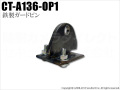 【CT-A136-OP1】マイパーキング専用 鉄製ロックガードピン