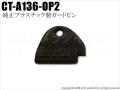 【CT-A136-OP2】マイパーキング専用 ロックガードピン(プラスチック製/純正)