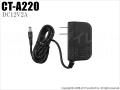 【CT-A220】スイッチング安定化電源アダプター(DC12V/2A)