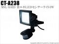 【CT-A238】 省エネLEDセンサーライト3W(MSL-K6ED)