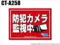 【CT-A258】コンパクト防犯ステッカー(防犯カメラ監視中[四角形・赤])