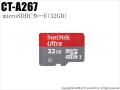 【CT-A267】SanDisk microSDHCカード 32GB Class10(SDSQUNC-032G-GN6MA)