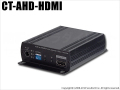 【CT-AHD-HDMI】AHD変換器(HDMI変換)