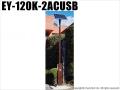 【EY-120K-2ACUSB】ソーラーLED外灯・街灯・庭園灯・防犯灯(AC100V電源コンセント及びUSB充電ポート付き)(送料別・代引不可・返品不可)