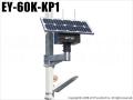 【EY-60K-KP1】太陽光発電 LED外灯・街灯・庭園灯・防犯灯(角ポール設置型)(代引不可・返品不可)
